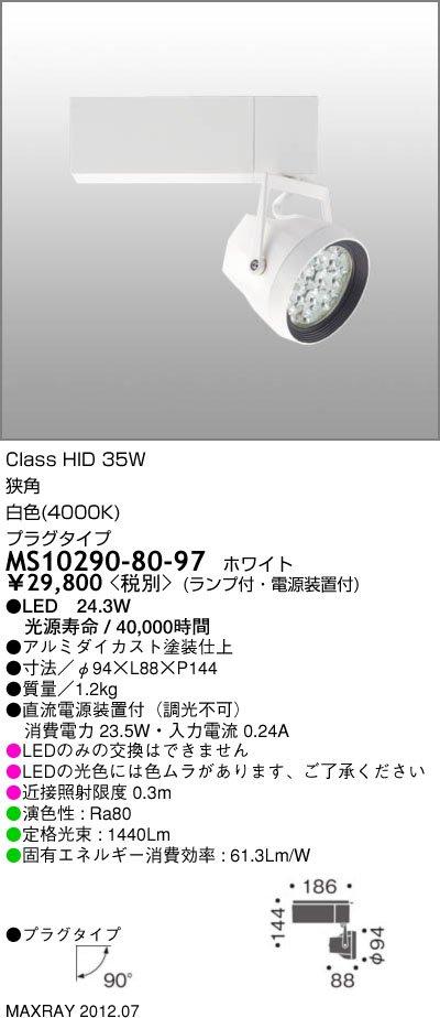 マックスレイ 照明器具CETUS-M LEDスポットライトMS10290-80-97【LED照明】