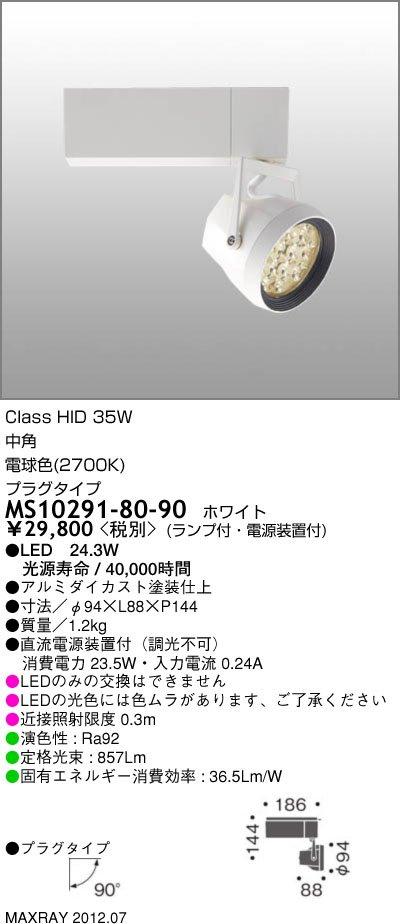 マックスレイ 照明器具CETUS-M LEDスポットライトMS10291-80-90【LED照明】