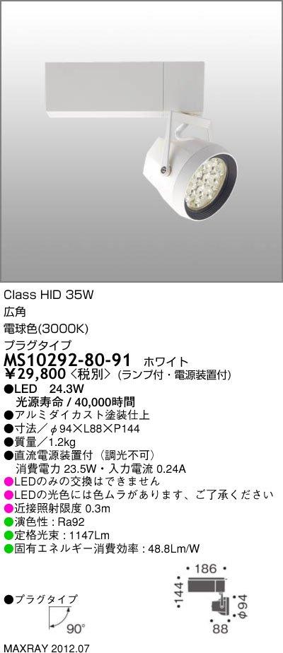 マックスレイ 照明器具CETUS-M LEDスポットライトMS10292-80-91【LED照明】