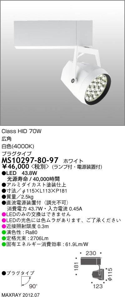マックスレイ 照明器具CETUS-L LEDスポットライトMS10297-80-97【LED照明】