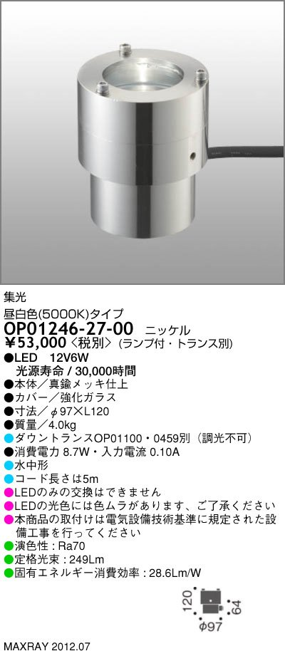 マックスレイ 照明器具水中照明OP01246-27-00【LED照明】