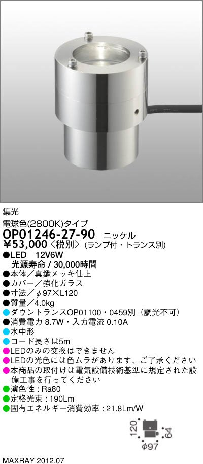 マックスレイ 照明器具水中照明OP01246-27-90【LED照明】