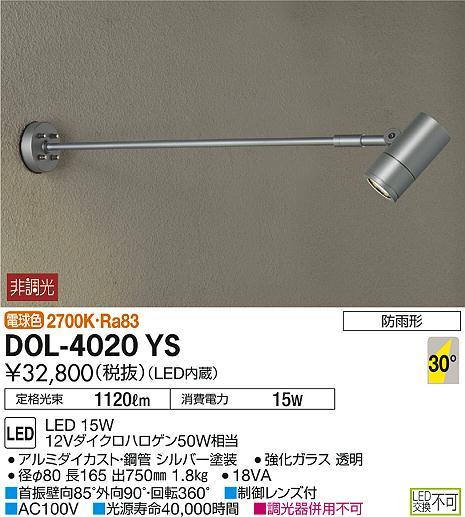 大光電機 照明器具LEDアウトドアスポットライト電球色 12Vダイクロハロゲン50W相当DOL-4020YS