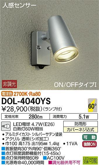 大光電機 照明器具LEDアウトドアスポットライト人感センサー付 ON/OFFタイプI電球色 白熱灯60W相当DOL-4040YS
