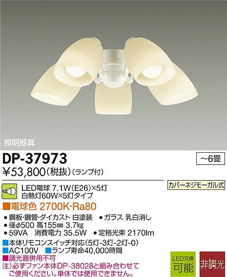大光電機 照明器具シーリングファン ホワイトM用灯具LEDタイプ 電球色 非調光DP-37973【~6畳】