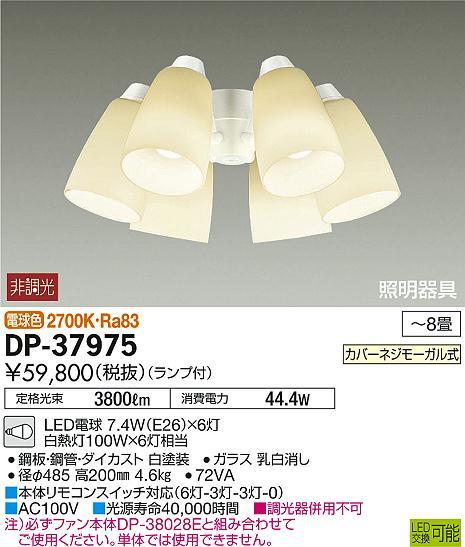大光電機 照明器具シーリングファン ホワイトM用灯具LEDタイプ 電球色 非調光DP-37975【~10畳】