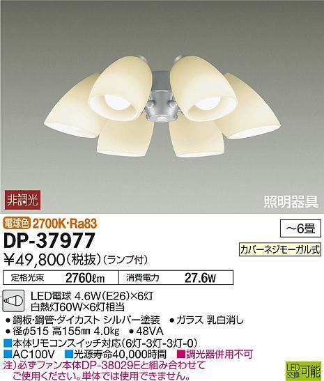 大光電機 照明器具シーリングファン シルバーM用灯具LEDタイプ 電球色 非調光DP-37977【~8畳】