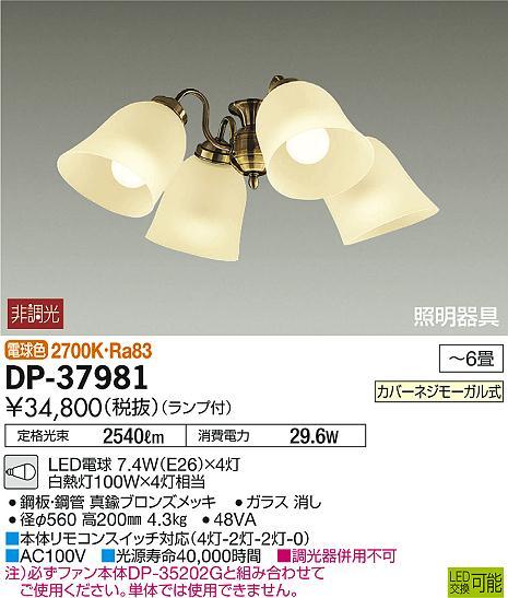 大光電機 照明器具シーリングファン カリビアファン ブロンズ用灯具LEDタイプ 電球色 非調光DP-37981【~8畳】
