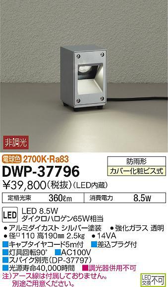 大光電機 照明器具LEDアウトドアアプローチ灯電球色 ダイクロハロゲン65W相当DWP-37796