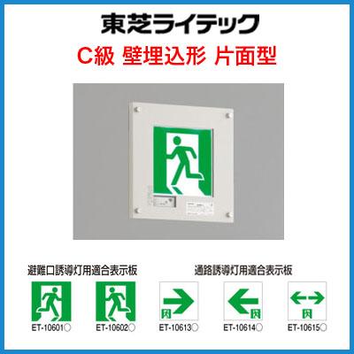 東芝ライテック 施設照明LED誘導灯防雨形 壁埋込形C級片面灯 自己点検タイプFBK-10661N-LS17【LED照明】