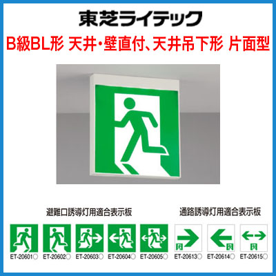 (TOSHIBA)照明器具誘導灯 FBK-20601N-LS17『FBK20601NLS17』 東芝 在庫あり
