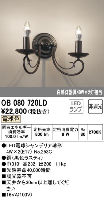 オーデリック 照明器具LEDブラケットライト 電球色非調光 白熱灯40W×2灯相当OB080720LD