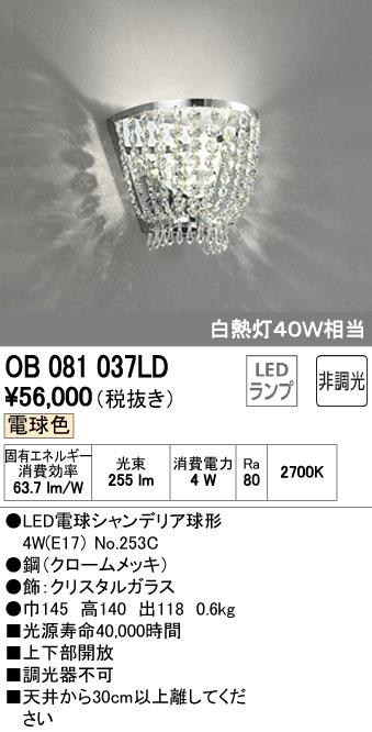 オーデリック 照明器具LEDブラケットライト 電球色非調光 白熱灯40W相当OB081037LD
