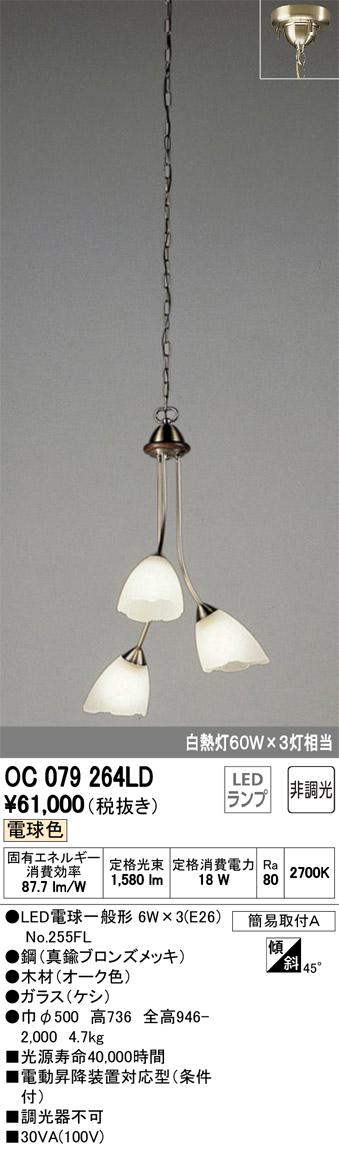 OC079264LD吹き抜け用LEDシャンデリア 3灯非調光 電球色 白熱灯60W×3灯相当オーデリック 照明器具 高天井