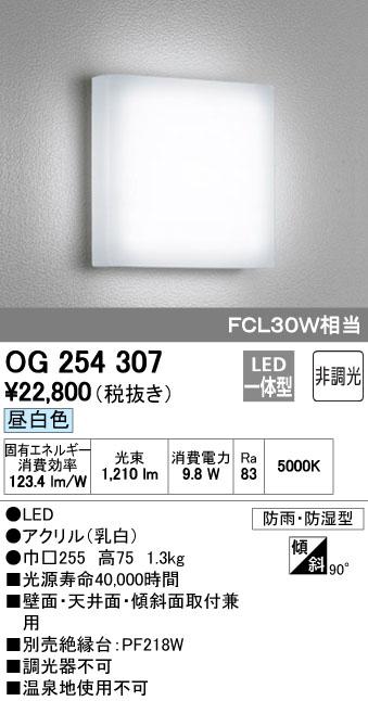オーデリック 照明器具LEDバスルームライト昼白色 非調光 FCL30W相当OG254307