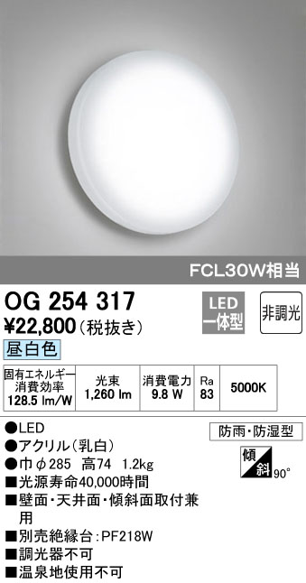 OG254317LEDバスルームライト防雨・防湿型 非調光 昼白色 FCL30W相当オーデリック 照明器具 浴室・脱衣場向け 壁面・天井面・傾斜面取付兼用
