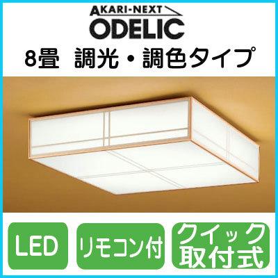 オーデリック 照明器具LED和風シーリングライト調光・調色タイプ リモコン付OL251418【~8畳】