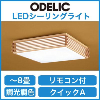 オーデリック 照明器具LED和風シーリングライト調光・調色タイプ リモコン付OL251420【~8畳】