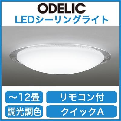 オーデリック 照明器具LEDシーリングライト 調光・調色タイプ リモコン付OL251437【~12畳】