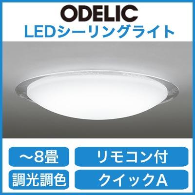オーデリック 照明器具LEDシーリングライト 調光・調色タイプ リモコン付OL251438【~8畳】