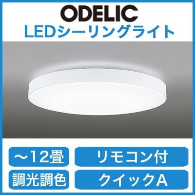オーデリック 照明器具LEDシーリングライト 調光・調色タイプ リモコン付OL251439【~12畳】