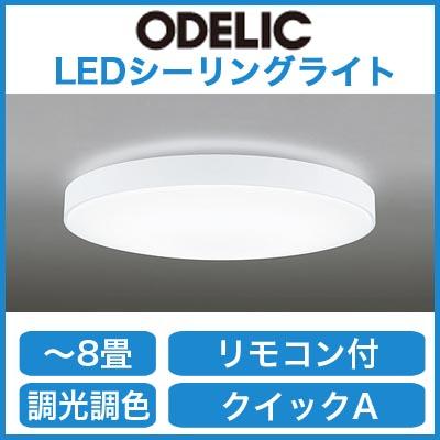 オーデリック 照明器具LEDシーリングライト 調光・調色タイプ リモコン付OL251440【~8畳】