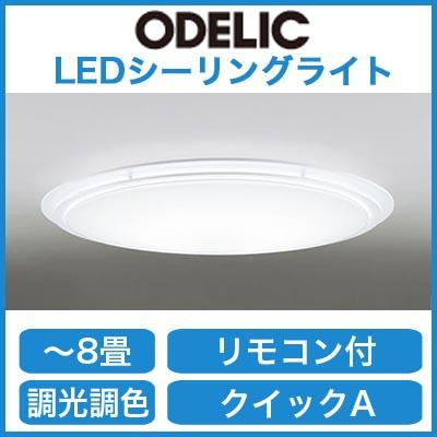 オーデリック 照明器具LEDシーリングライト 調光・調色タイプ リモコン付OL251442【~8畳】
