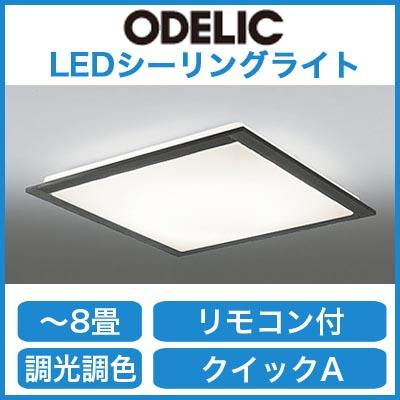 オーデリック 照明器具和風LEDシーリングライト調光・調色タイプ リモコン付OL251472【~8畳】