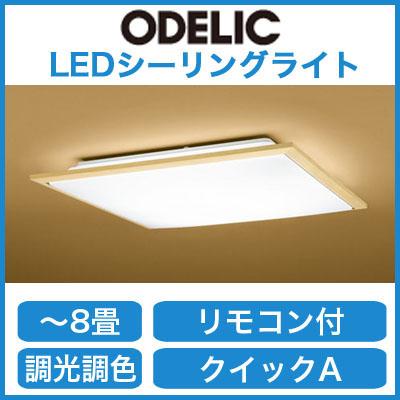 オーデリック 照明器具LED和風シーリングライト調光・調色タイプ リモコン付OL251480【~8畳】