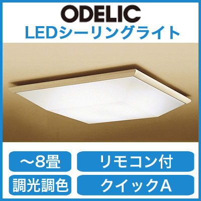 オーデリック 照明器具LED和風シーリングライト調光・調色タイプ リモコン付OL251482【~8畳】