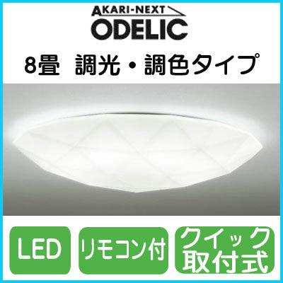オーデリック 照明器具LEDシーリングライト 調光・調色タイプ リモコン付OL251526【~8畳】