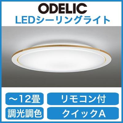 オーデリック 照明器具LEDシーリングライト調光・調色タイプ リモコン付OL251609【~12畳】