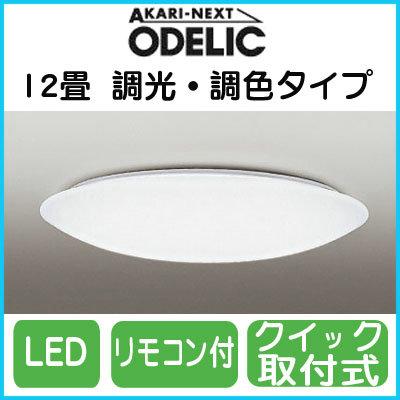★オーデリック 照明器具LEDシーリングライト調光・調色タイプ リモコン付OL251611【~12畳】