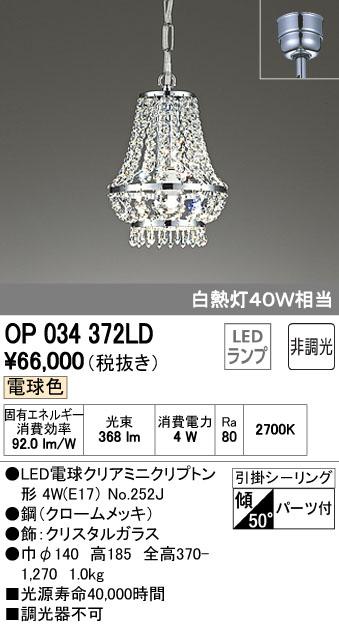 オーデリック 照明器具SWAROVSKI LEDペンダントライト電球色 非調光 白熱灯40W相当OP034372LD