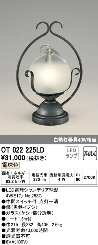 OT022225LDLEDスタンドライト 非調光 電球色 白熱灯40W相当オーデリック 照明器具 リビング・居間向け 洋風 インテリア照明 床置型
