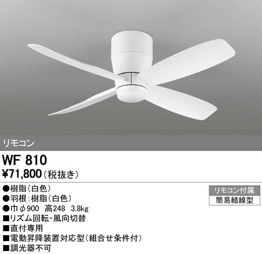 オーデリック 照明器具シーリングファン DC MOTOR FAN 4枚羽根器具本体[直付・短羽根] リモコン付WF810