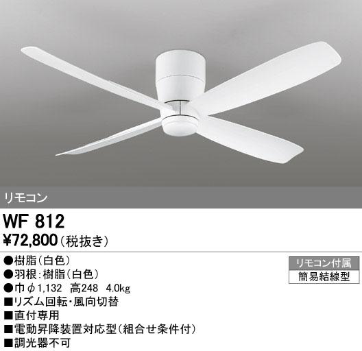 オーデリック 照明器具シーリングファン DC MOTOR FAN 4枚羽根器具本体[直付] リモコン付WF812
