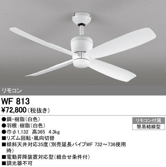 オーデリック 照明器具シーリングファン DC MOTOR FAN 4枚羽根器具本体[パイプ吊り] リモコン付WF813