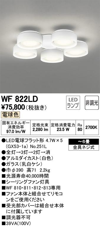 オーデリック 照明器具LEDシーリングファン用灯具乳白ケシガラス・5灯 電球色 非調光WF822LD【~6畳】