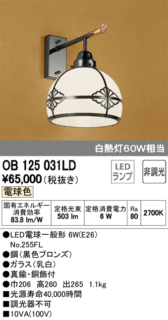 オーデリック 照明器具LED和風ブラケットライトOB125031LD【LED照明】