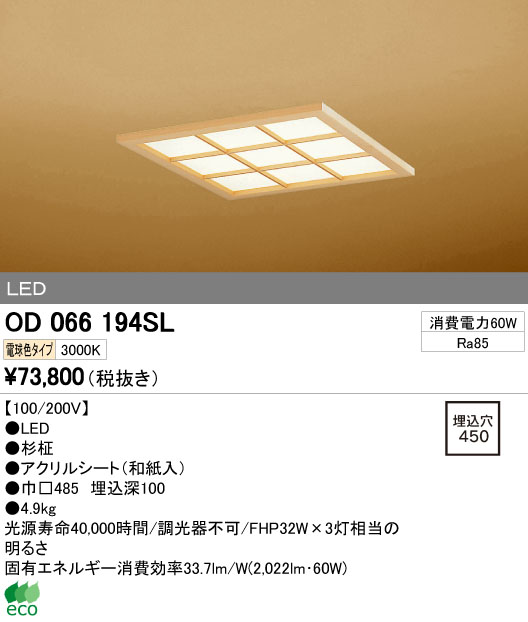 オーデリック 照明器具LED和風ベースライト モジュール型OD066194SL【LED照明】