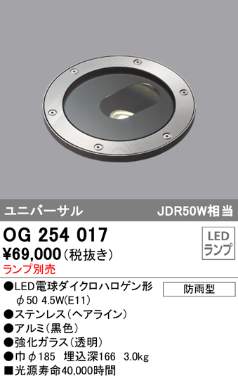 オーデリック 照明器具エクステリア LEDグラウンドアップライト電球色 ユニバーサルOG254017