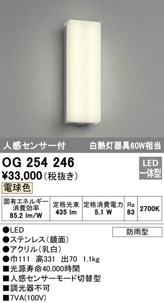 オーデリック 照明器具エクステリア LEDフラットポーチライト電球色 白熱灯60W相当 人感センサOG254246