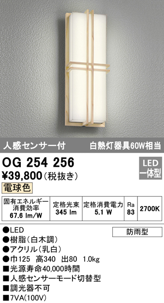 オーデリック 照明器具エクステリア LEDポーチライト電球色 白熱灯60W相当 人感センサOG254256