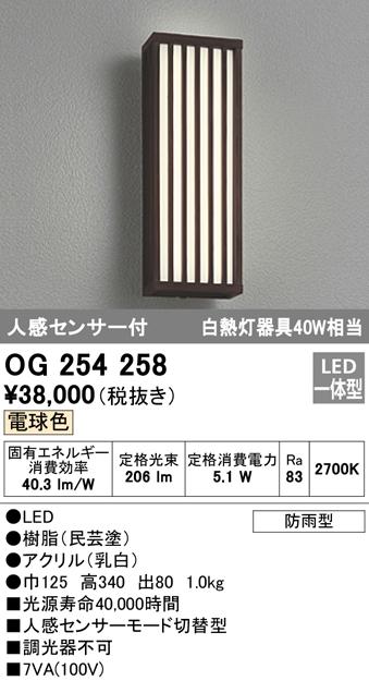 オーデリック 照明器具エクステリア LEDポーチライト電球色 白熱灯60W相当 人感センサOG254258