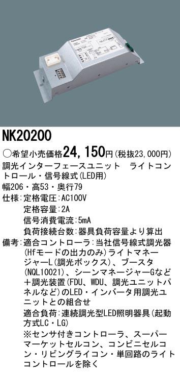 Panasonic 照明器具部材調光インターフェースユニット ライトコントロール・信号線式(LED用)NK20200