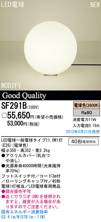 Panasonic 照明器具MODIFY LEDフロアスタンドSF291B【LED照明】