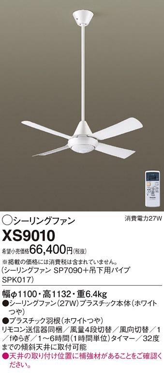 パナソニック Panasonic 照明器具ACシーリングファン 組み合わせ型番ファン+吊下用部品XS9010