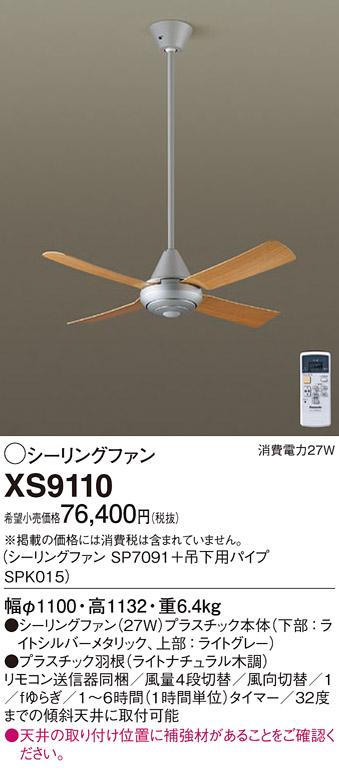 パナソニック Panasonic 照明器具ACシーリングファン 組み合わせ型番ファン+吊下用部品XS9110