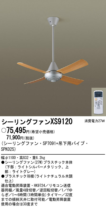 パナソニック Panasonic 照明器具ACシーリングファン 組み合わせ型番ファン+吊下用部品XS9120